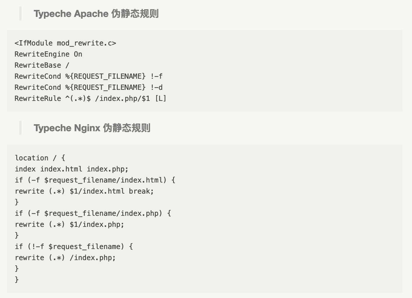Typecho文章链接打不开,Typecho文章静态规则的问题