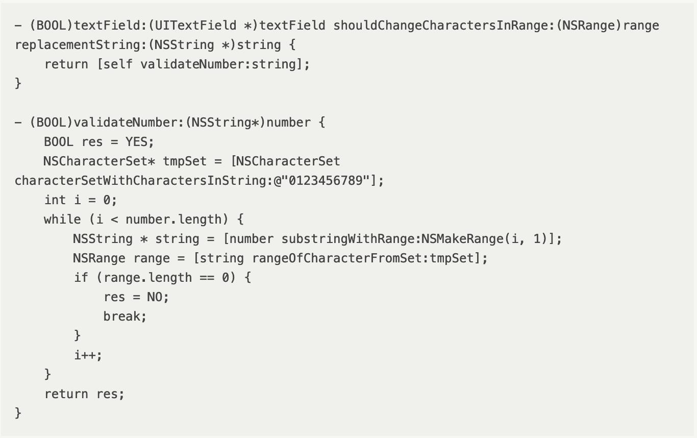 iOS输入框限制只能输入数字