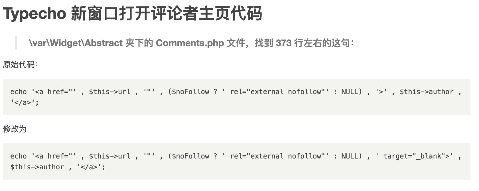 #Typecho 新窗口打开评论者主页代码