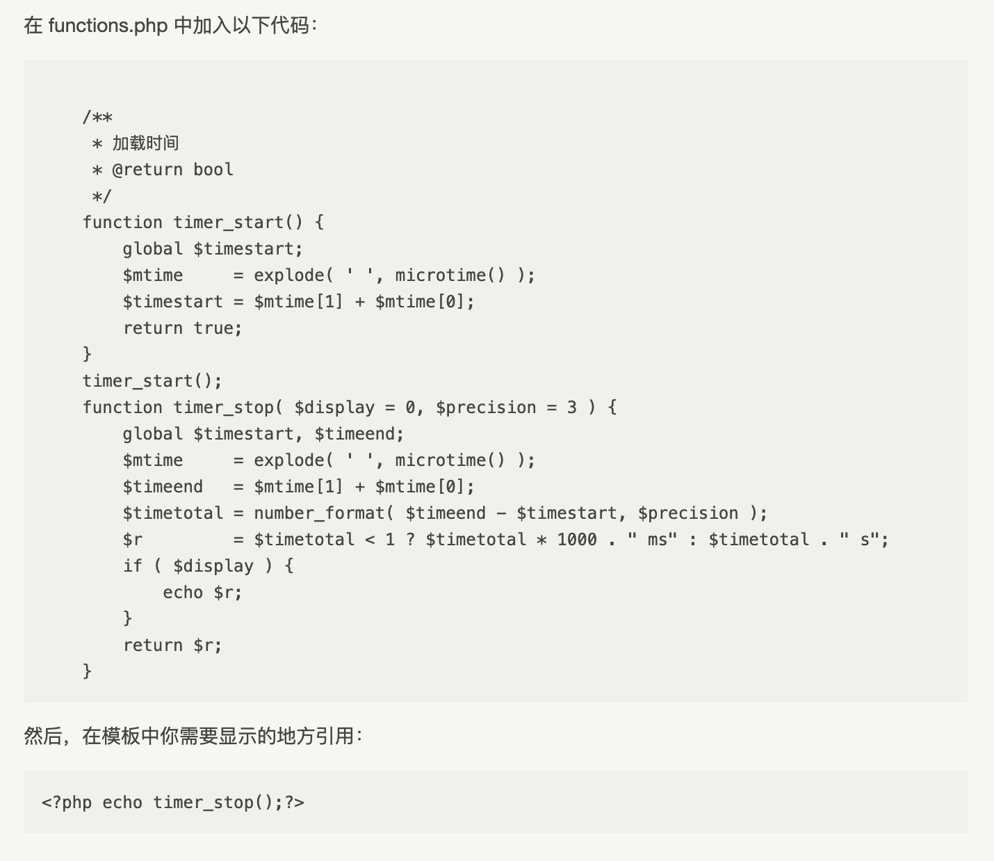 Typecho获取加载时间,PHP代码获取Typecho网站加载时间。