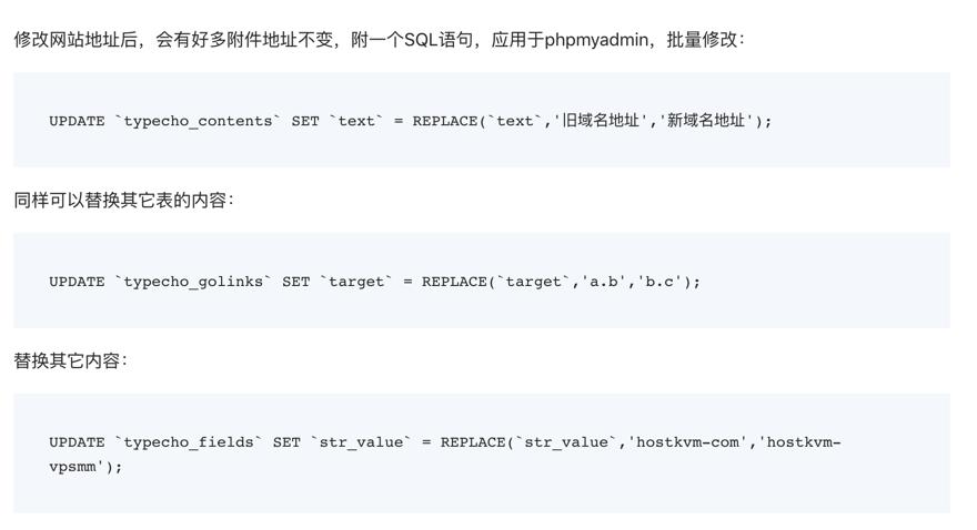 Typecho批量替换文章内容中的旧地址的方法