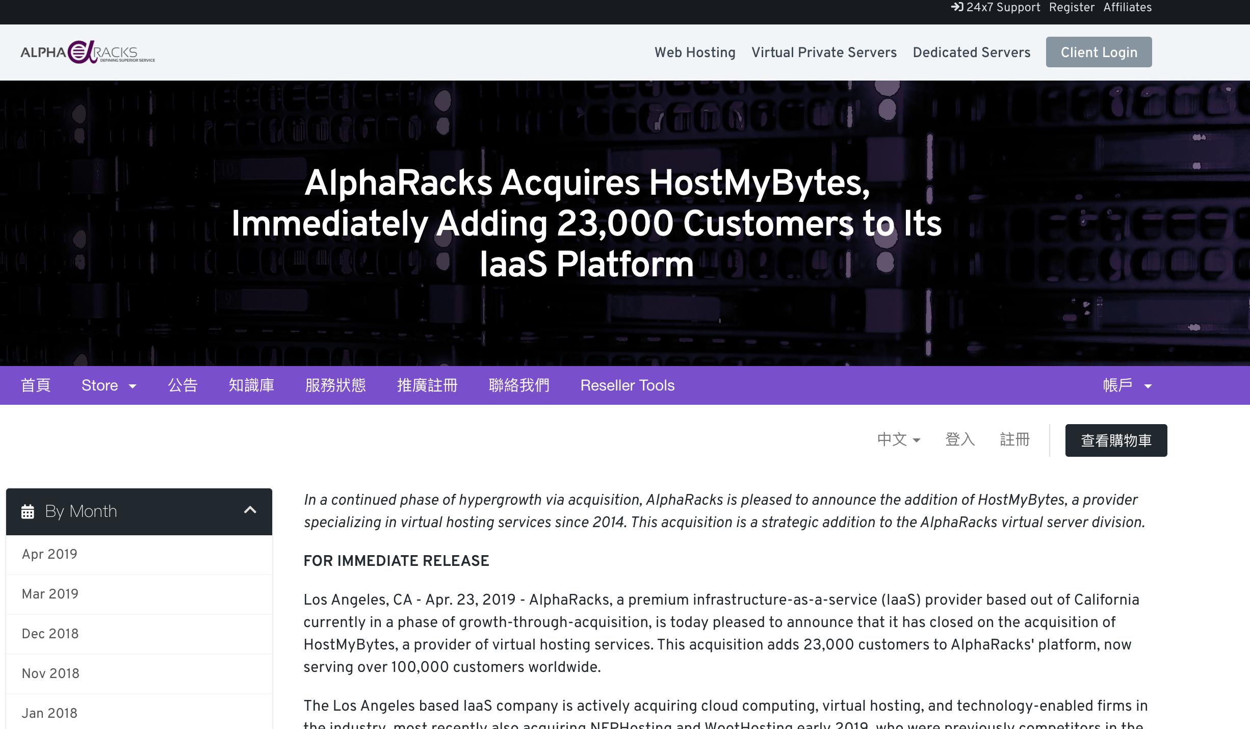 最新商家消息:Hostmybytes被Alpharacks收购了,Hostmybytes直接跳转Alpharacks