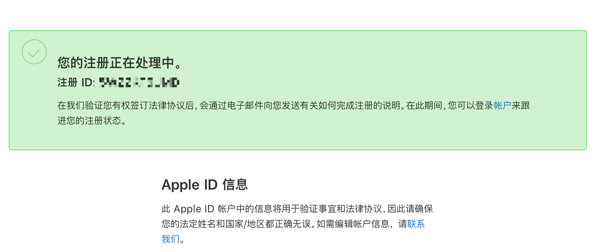 2019最新iOS企业开发者账号申请,299美元企业开发者账号申请详细过程,以及遇到的问题。