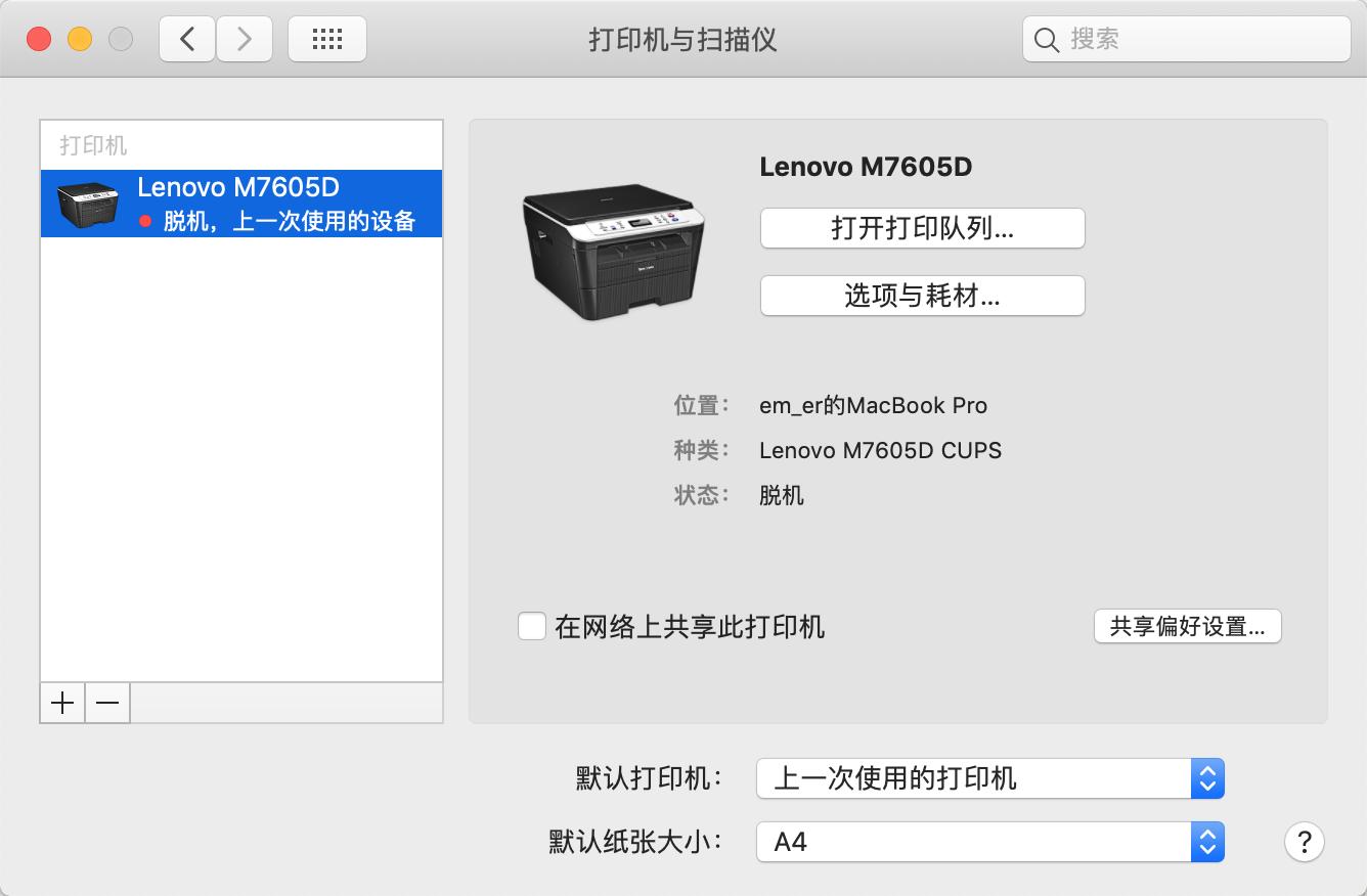 联想打印机MAC版本驱动,目前支持大部分机型。关于联想电脑连接MAC无法打印,没有驱动的解决方法