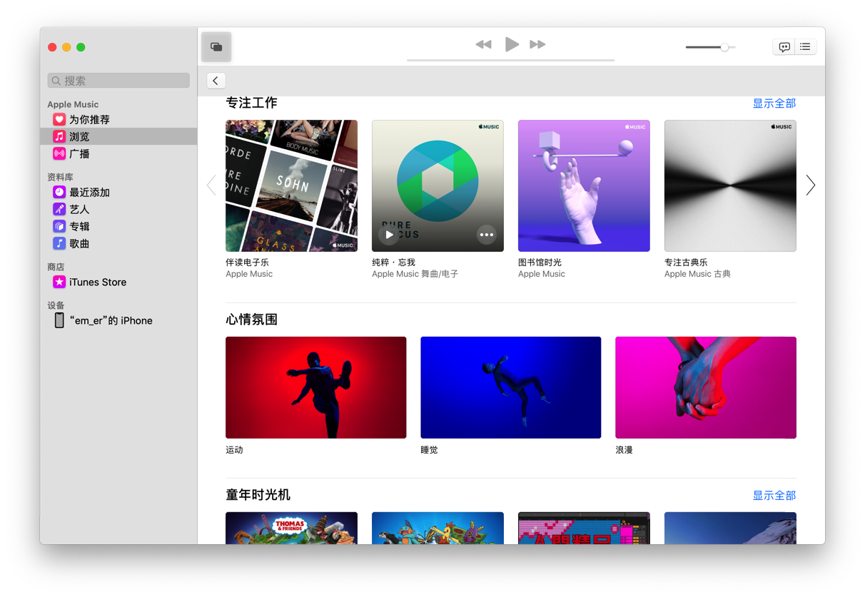 macOS 10.15 Beta 新增了音乐、查找、博客、Apple TV以及新的App Store
