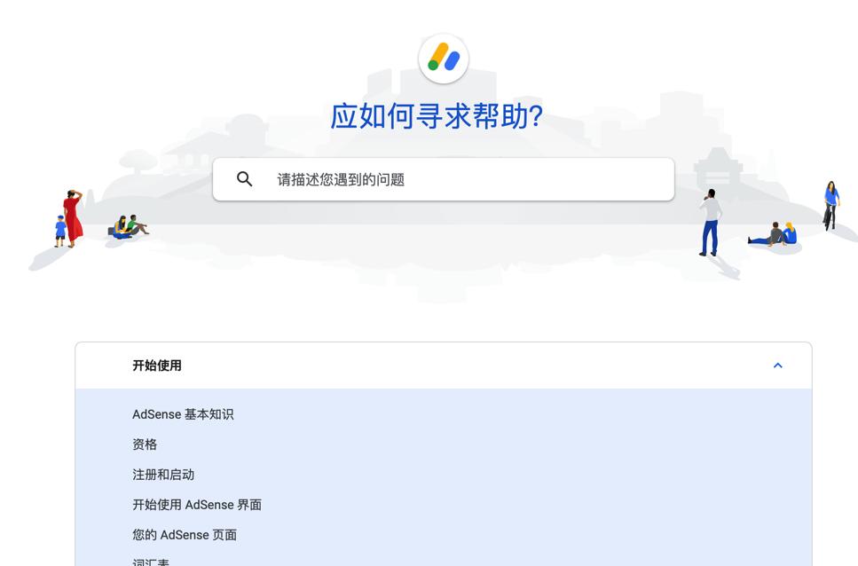 谷歌广告(Google AdSense、Google AdMob)如何写好一封无效活动的申诉邮件