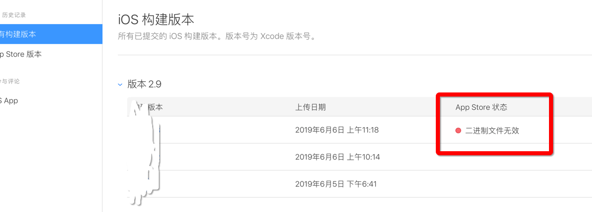 最新App Store审核提示ITMS-90111: Invalid Toolchain - Your app was built with a beta version of Xcode or SDK.