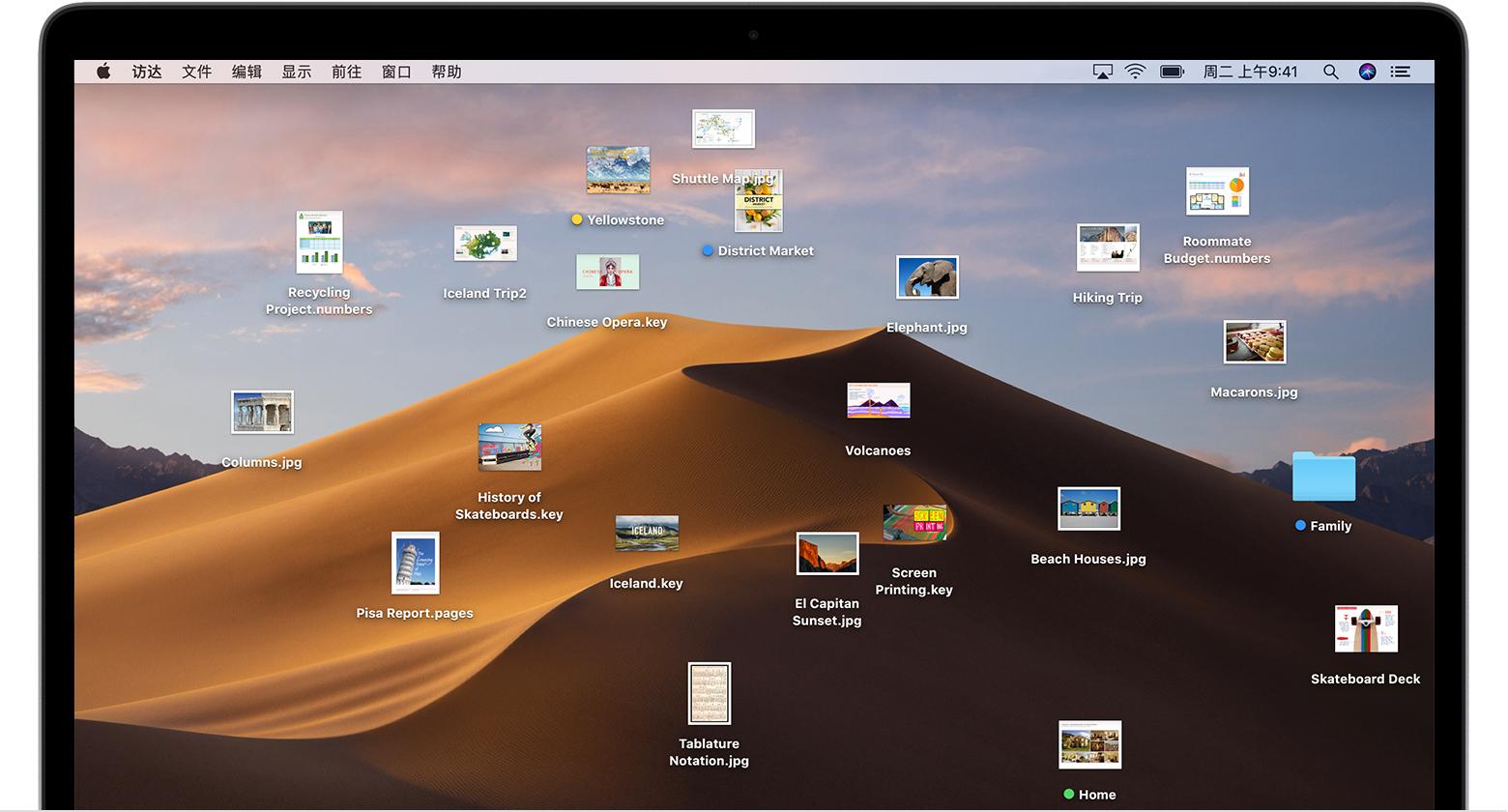 如何在 Mac 上使用叠放功能  macOS Mojave叠放功能