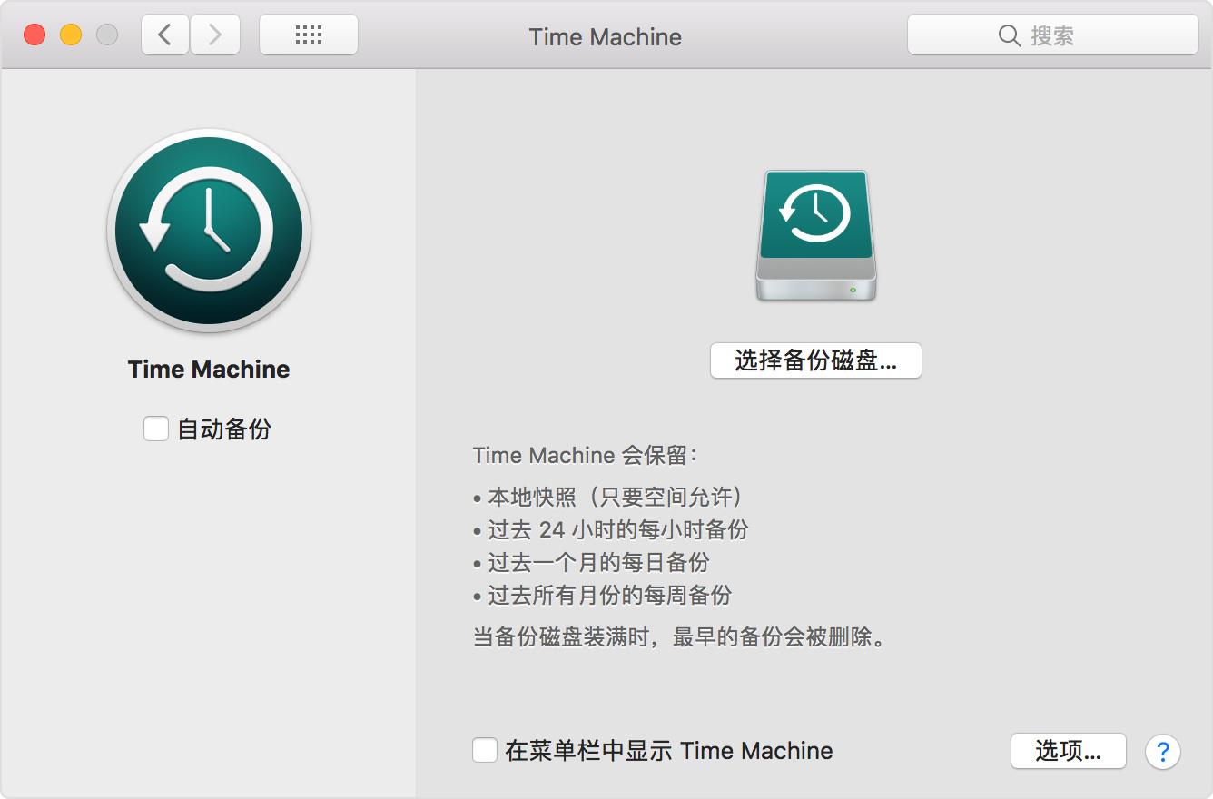 """如何使用""""时间机器""""备份Mac电脑"""