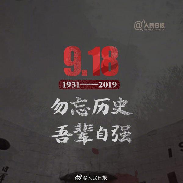 九一八事变爆发88周年。勿忘国耻,吾辈自强!