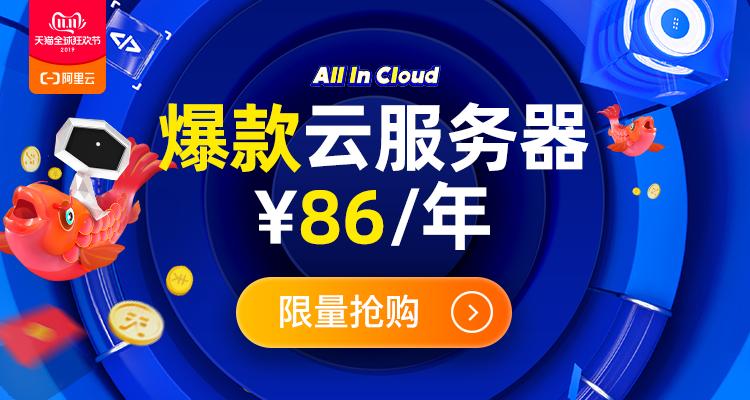 阿里云双十一活动:2G内存、1核心、1M带宽、40G硬盘; 一年付86元、三年229元。