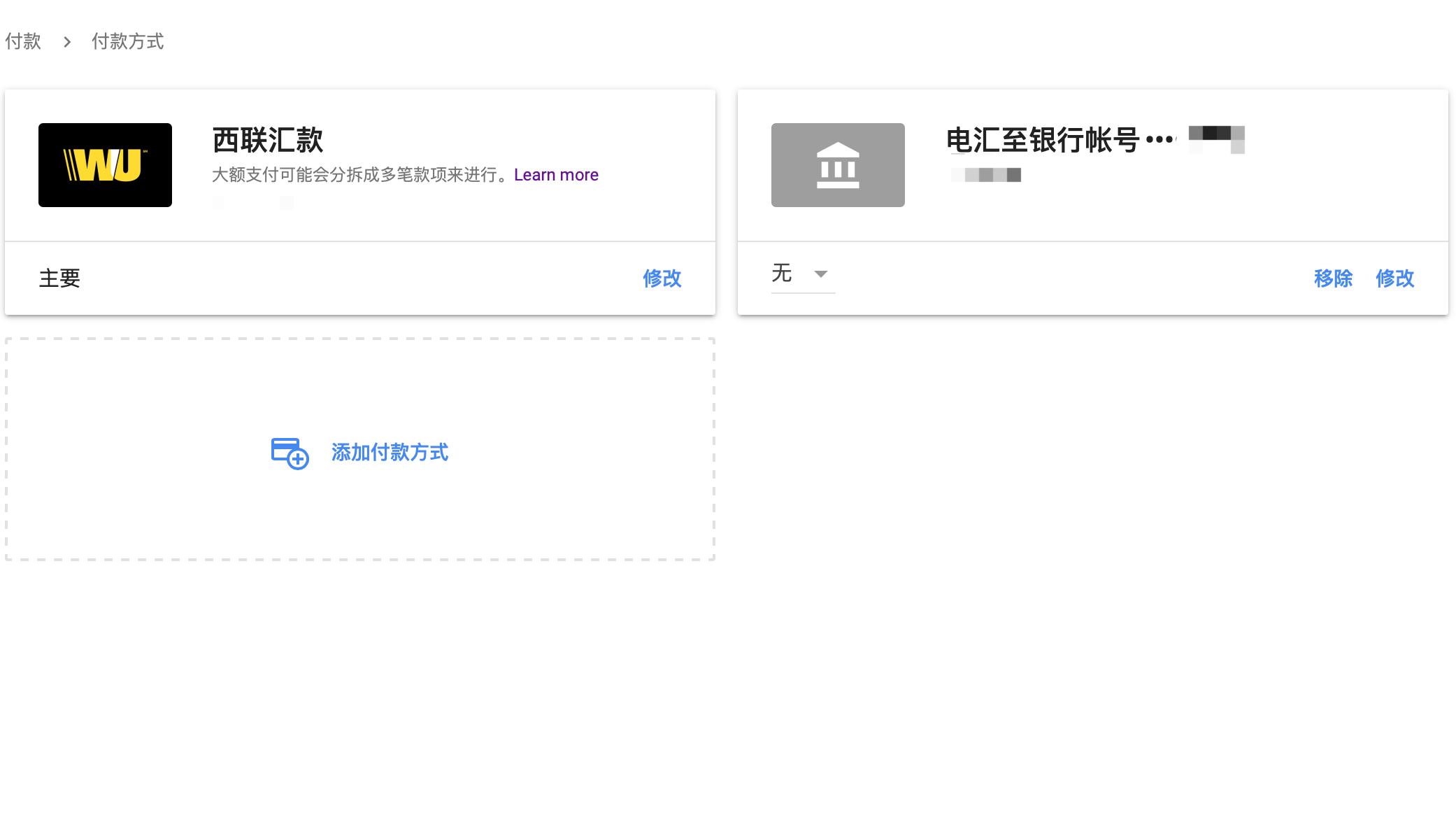 Google Adsense 西联汇款国内基本上要全部取消了!