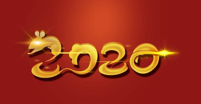 2020,你好!