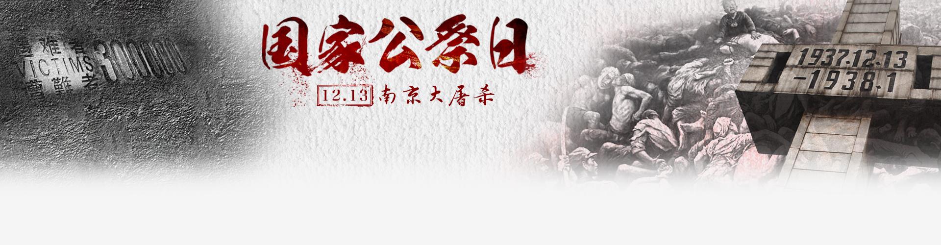 国家公祭日-南京大屠杀死难者国家公祭日