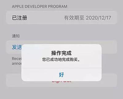 最新!苹果开发者账户申请及付费问题已解决!附上详细流程!