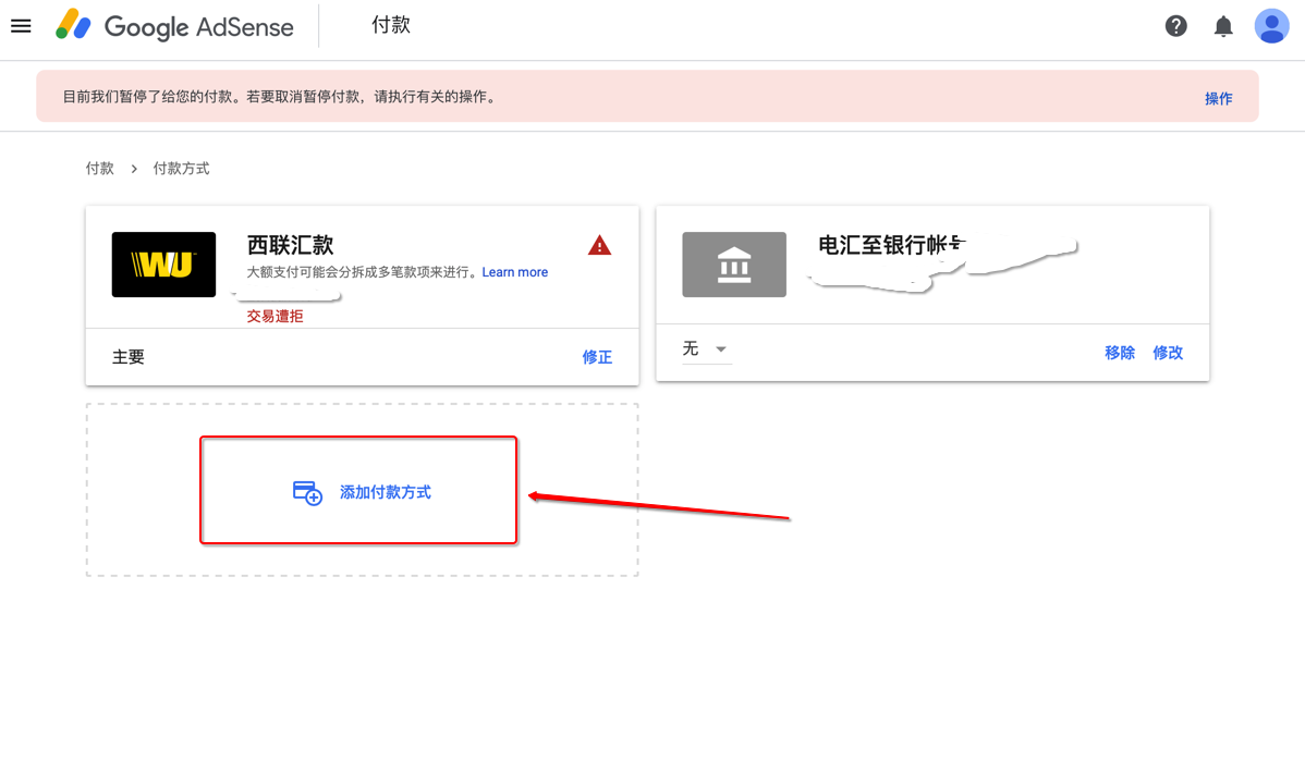 Google AdSense 电汇付款方式,谷歌广告电汇付款至招商银行的方式帮助。