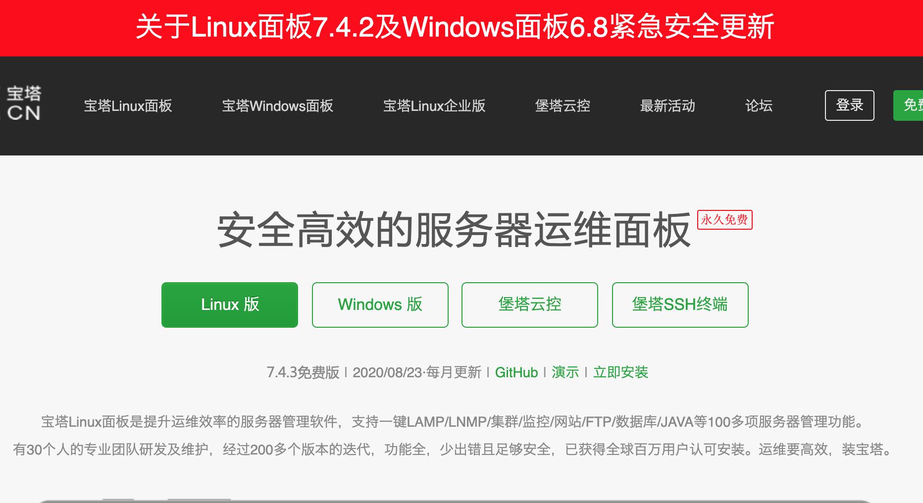 # 宝塔面板炸窝了,Linux7.4.2 Windows6.8!赶紧检查检查自检是那个版本。