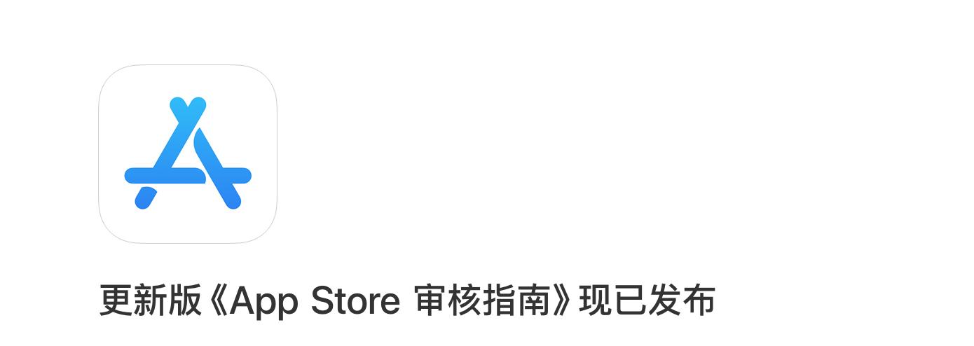 """App Store上架审核条款更新-""""更新版《App Store 审核指南》现已发布"""""""