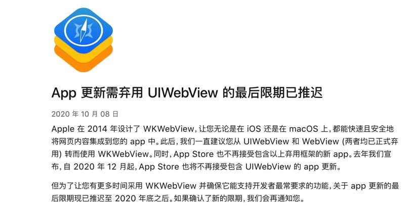 App 更新需弃用 UIWebView 的最后限期已推迟