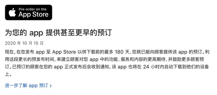 App Store的预定功能: 为您的 app 提供甚至更早的预订