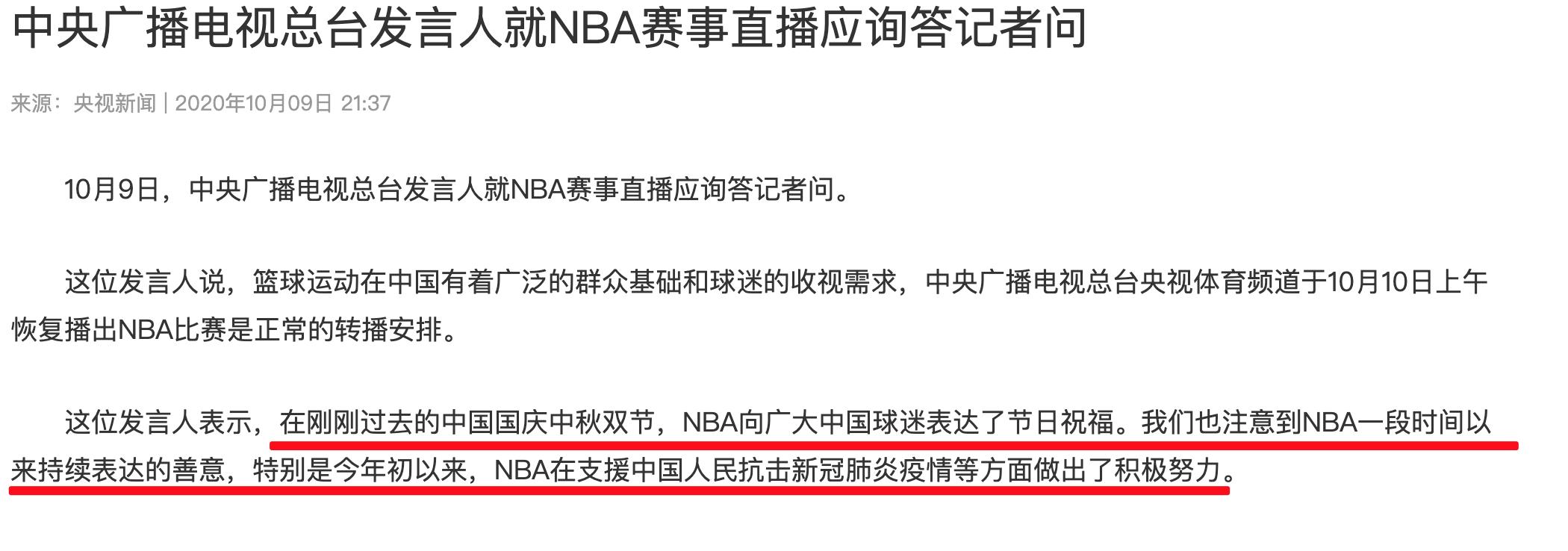 中央广播电视总台发言人就NBA赛事直播应询答记者问