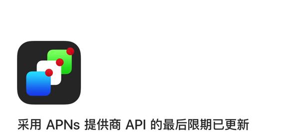 App APNs旧版废弃,采用 APNs 提供商 API 的最后限期已更新