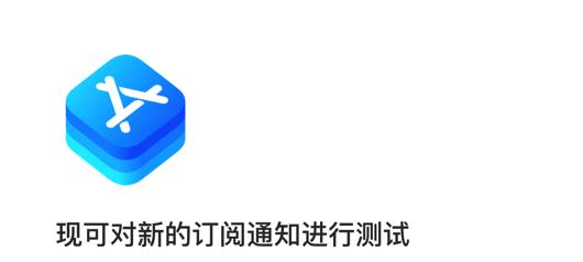 App Store 现可对新的订阅通知进行测试