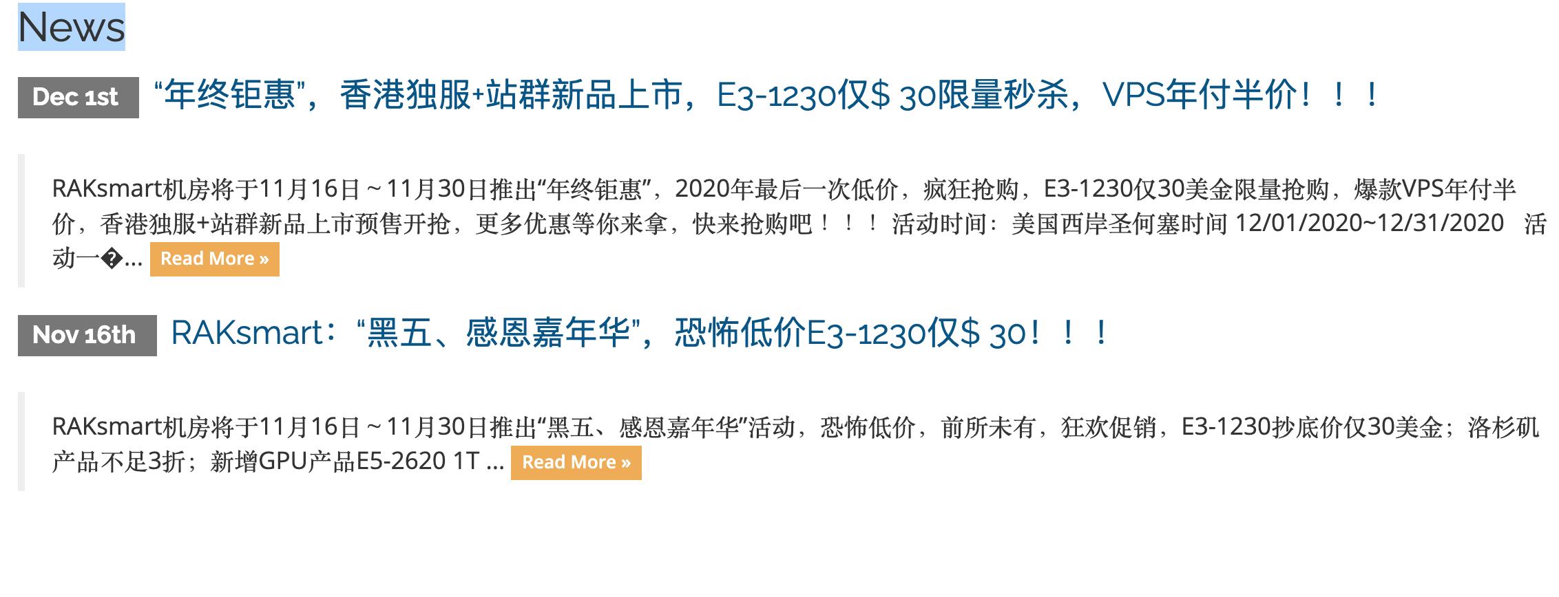 RAKsmart:年付2000元人民币服务器秒杀,爆款产品,E3-1230月付仅30美金,限量10台/天秒杀!!!,