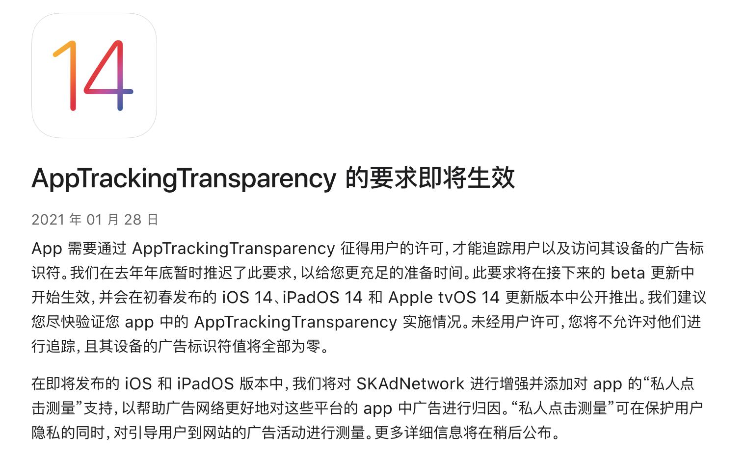 AppTrackingTransparency 的要求即将生效