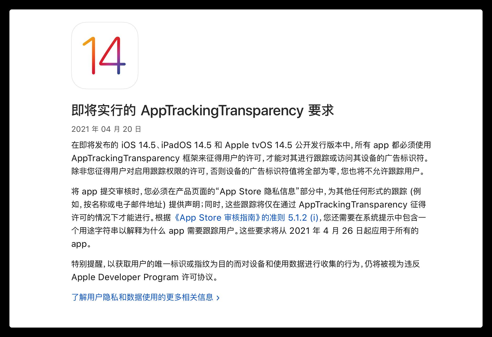 苹果消息:2021 年 4 月 26 日起所有应用都必须使用 AppTrackingTransparency 框架来征得用户的许可。