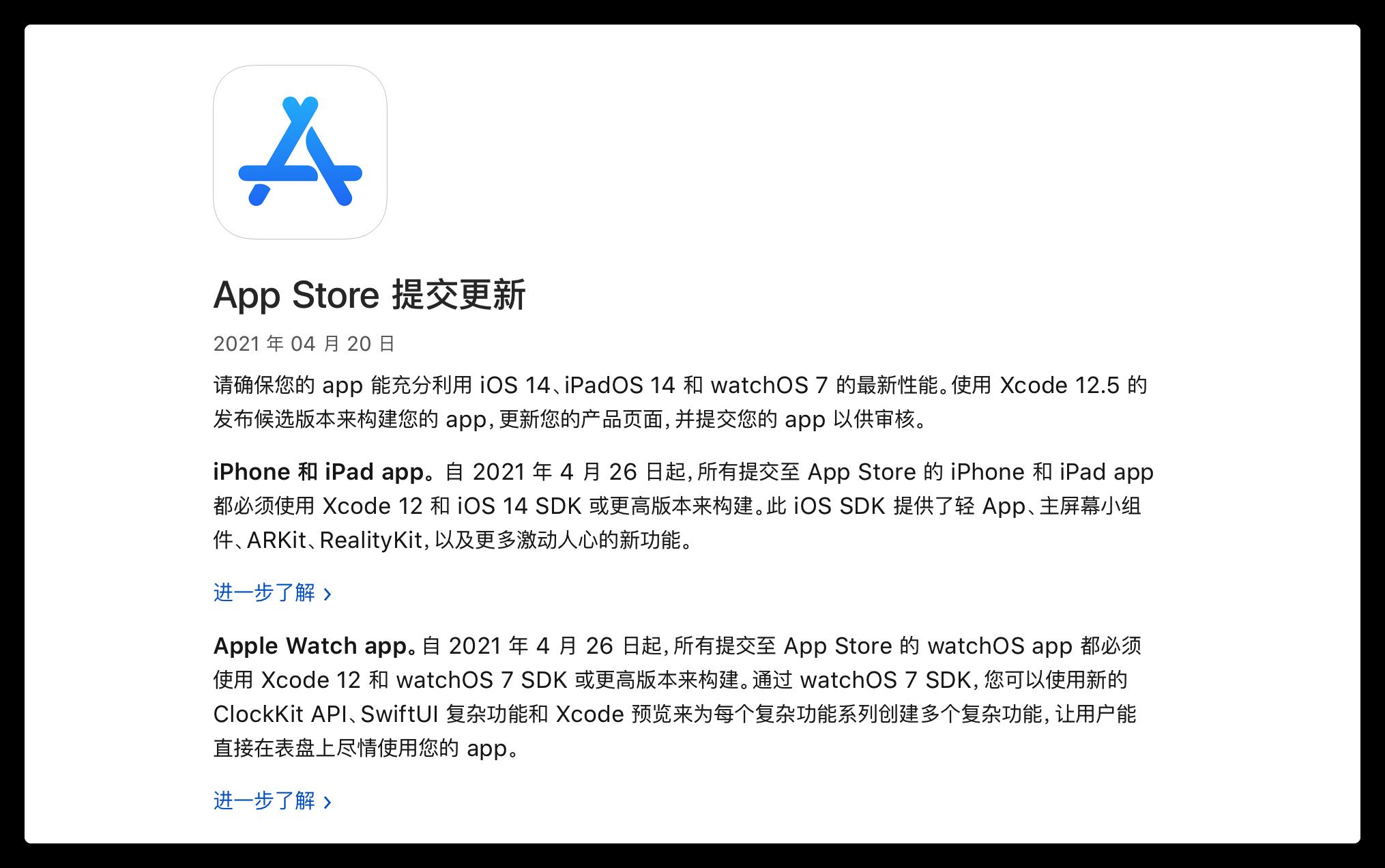 最新:2021年04月26日期,App Store 提交APP强制XcodeXcode 12 和 iOS 14 SDK