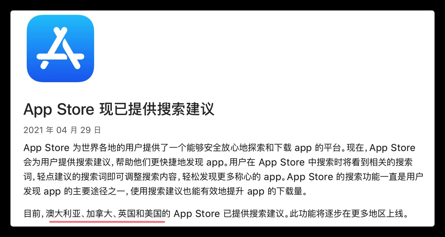 App Store 搜索的优化——关键字排名
